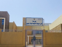 Al-Daiyah Boys School (Supply of Ceramic and Porcelain Stoneware – Amount Value KD. 62,000.000)